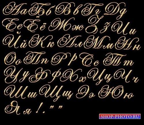 расторжении красивые шрифты и буквы импортные