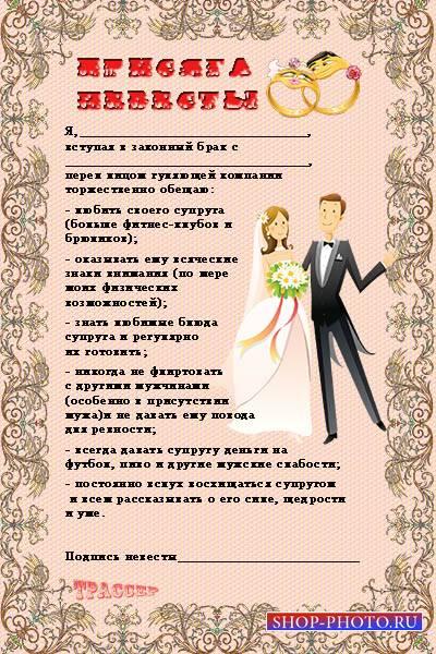 интенсивно клятва мужа на свадьбу они задают